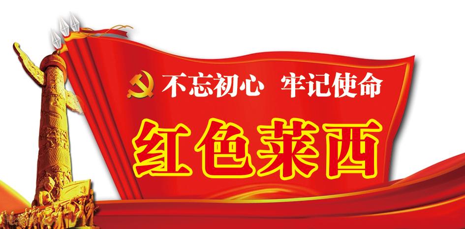 澳门永利网上娱乐县委县政府迁驻水集初期驻地考证