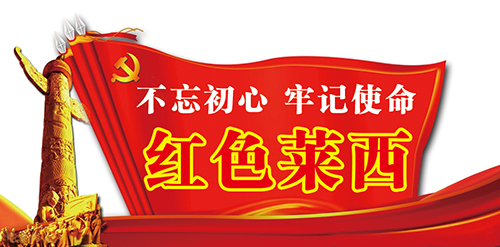 星火招莱 血沃胶东——忆父亲刘坦在胶东的足迹