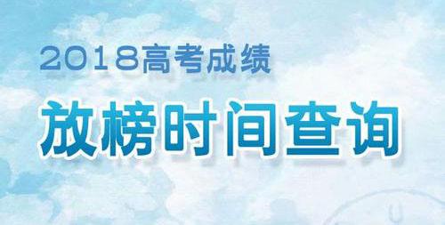 山东省高考成绩6月25日前公布