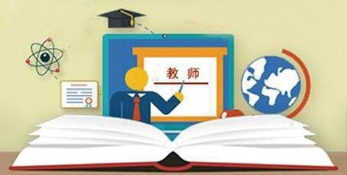 力促思政课教师 数量更足 素质更优