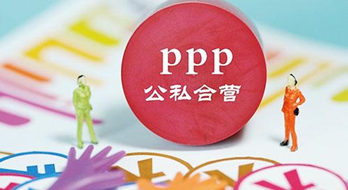 """PPP热"":长久机遇或短暂繁华"