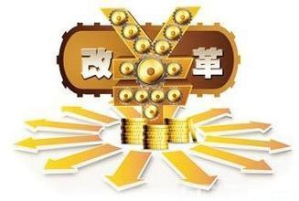 金融和实体经济改革调控需加强协同