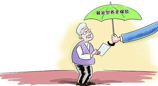 不同税延养老保险产品应设单独投资账户