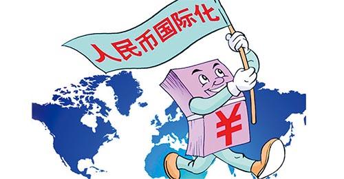 """人民币国际化指数升至3.13 正在回归""""2.0快车道"""""""