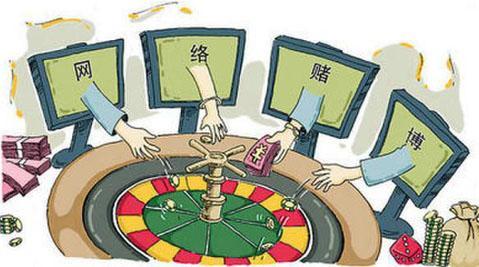 网络赌博你中招了吗?
