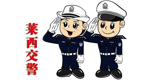 交通违法和车驾管业务可到交警中队办理