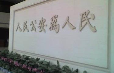 民警刘鸿钦:扎根基层一心为民