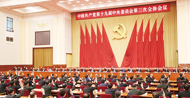 中共十九届三中全会在京举行