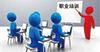 国务院印发意见推行终身职业技能培训制度