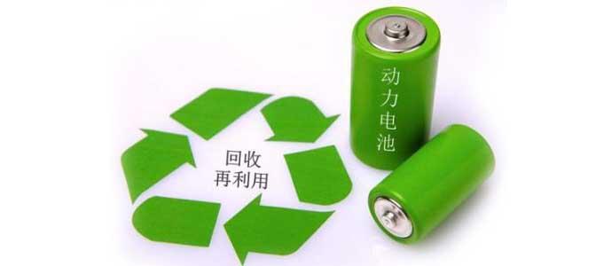 动力电池回收政策8月落地车企应积极布局电池回收业务