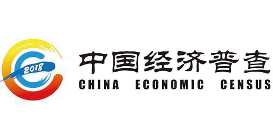 全国经济普查条例