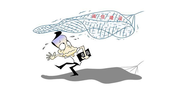 中央文明委组织有关部门开展诚信缺失突出问题集中治理
