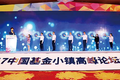 2017中国基金小镇高峰论坛在我市成功举办