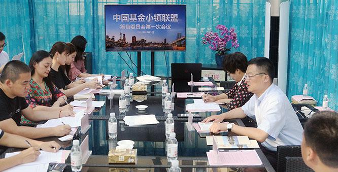 中国基金小镇筹备委员会第一次会议召开