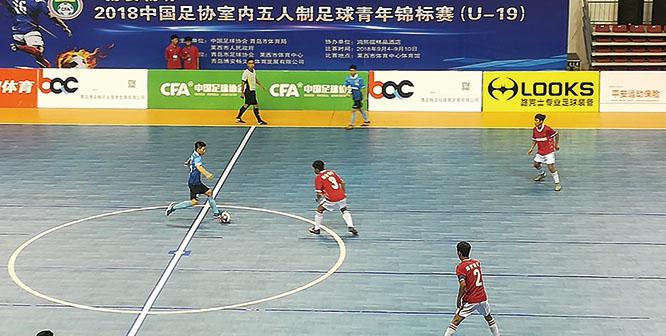 2018全国室内五人制足球青年锦标赛(U19)开赛